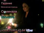 Магические услуги услуги гадалок в городе Новополоцк