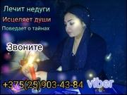 Гадание магия помощь город Новополоцк
