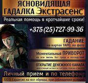 Сильная гадалка в Новополоцке звоните в любое время