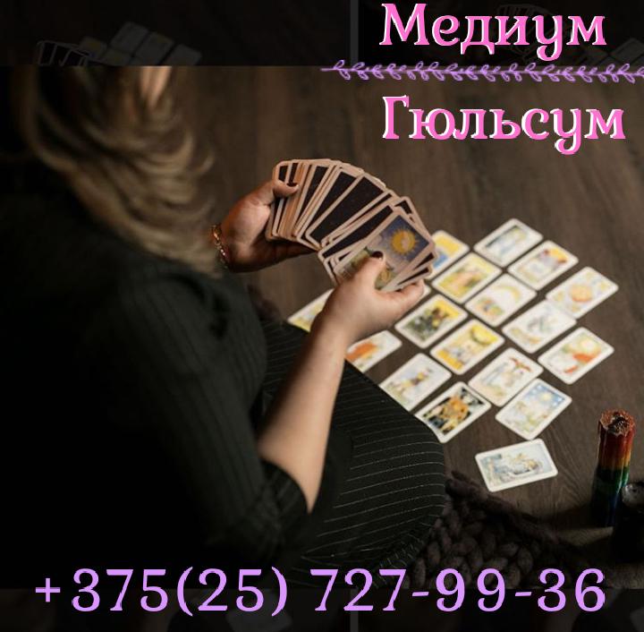 Услуги гадание услуги магия в Новополоцке